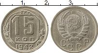 Продать Монеты  15 копеек 1942 Медно-никель