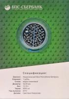 Изображение Подарочные монеты Беларусь 1 рубль 2013 Медно-никель Proof