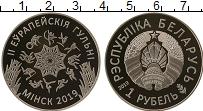 Изображение Мелочь Беларусь 1 рубль 2019 Медно-никель Proof
