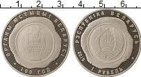 Изображение Монеты Беларусь 1 рубль 2019 Медно-никель Proof