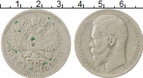 Изображение Монеты 1894 – 1917 Николай II 1 рубль 1897 Серебро VF **