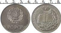 Изображение Монеты Россия СССР Школьная медаль 0 Посеребрение UNC-