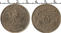Изображение Монеты Судан 25 гирш 1968 Медно-никель XF ФАО