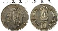 Изображение Монеты Индия 10 рупий 1981 Медно-никель UNC- ФАО