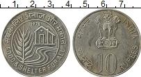 Изображение Монеты Индия 10 рупий 1978 Медно-никель UNC- ФАО