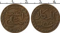 Изображение Монеты Азия Йемен 1 хумси 1859 Медь XF