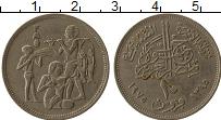 Изображение Монеты Египет 10 пиастр 1975 Медно-никель XF ФАО