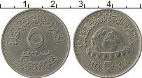 Изображение Мелочь Египет 5 пиастров 1968 Медно-никель XF Международная  Промы