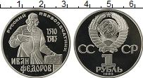 Продать Монеты  1 рубль 1983 Медно-никель