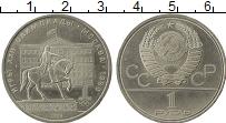 Изображение Монеты СССР 1 рубль 1980 Медно-никель UNC- Олимпиада 80.  Моссо