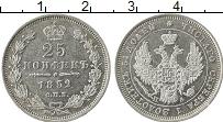 Продать Монеты 1825 – 1855 Николай I 25 копеек 1850 Серебро