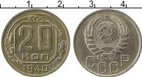 Продать Монеты  20 копеек 1940 Медно-никель