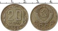 Изображение Монеты СССР 20 копеек 1956 Медно-никель XF