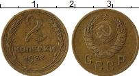 Изображение Монеты СССР 2 копейки 1937 Латунь VF