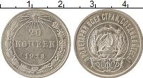 Продать Монеты  20 копеек 1923 Серебро