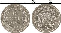 Продать Монеты  10 копеек 1923 Серебро