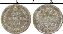 Изображение Монеты 1894 – 1917 Николай II 10 копеек 1902 Серебро VF
