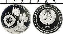 Изображение Монеты Беларусь 20 рублей 1999 Серебро Proof-