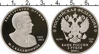 Изображение Мелочь Россия 2 рубля 2019 Серебро Proof М.Т. Калашников. спм