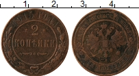 Изображение Монеты 1894 – 1917 Николай II 2 копейки 1915 Медь VF СПБ