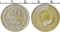Изображение Монеты СССР 20 копеек 1930 Серебро VF