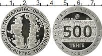 Изображение Монеты Казахстан 500 тенге 2004 Серебро Proof Петроглифы Казахстан