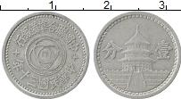 Изображение Монеты Маньчжурия 1 фен 1945 Алюминий XF