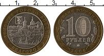 Изображение Монеты Россия 10 рублей 2006 Биметалл XF Белгород