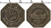 Продать Монеты Йемен 100 филс 1981 Медно-никель
