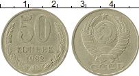 Изображение Монеты СССР 50 копеек 1982 Медно-никель XF