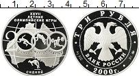 Изображение Монеты Россия 3 рубля 2000 Серебро Proof Олимпиада в Сиднее.