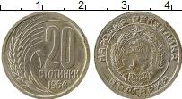 Изображение Монеты Болгария 20 стотинок 1954 Медно-никель XF