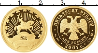Изображение Монеты Россия 50 рублей 2007 Золото Proof