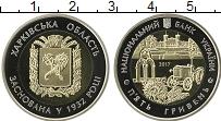 Изображение Монеты Украина 5 гривен 2017 Биметалл UNC Харьковская область