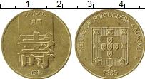 Изображение Монеты Макао 50 авос 1985 Латунь XF