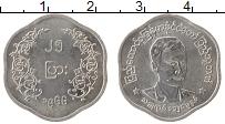 Продать Монеты Бирма 25 пайс 1966 Алюминий