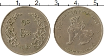 Продать Монеты Бирма 50 пья 1966 Медно-никель