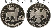 Изображение Монеты Россия 3 рубля 1995 Серебро Proof- Сохраним наш мир. Ры