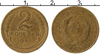 Изображение Монеты СССР 2 копейки 1931 Латунь XF