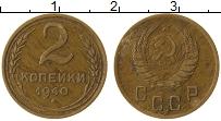 Изображение Монеты СССР 2 копейки 1940 Латунь XF
