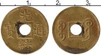 Изображение Монеты Китай 1 кеш 0 Латунь XF