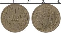 Изображение Монеты Болгария 1 лев 1925 Медно-никель VF