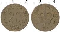 Изображение Монеты Греция 20 лепт 1895 Медно-никель XF-
