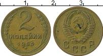 Продать Монеты  2 копейки 1956 Бронза