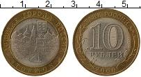 Продать Монеты  10 рублей 2006 Биметалл