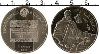 Изображение Монеты Беларусь 1 рубль 2010 Медно-никель Proof-