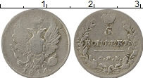 Изображение Монеты 1801 – 1825 Александр I 5 копеек 1814 Серебро VF