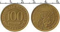 Продать Монеты Шпицберген 100 рублей 1993 Латунь