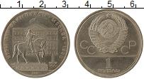 Изображение Монеты СССР 1 рубль 1980 Медно-никель XF Олимпиада -80 Моссов