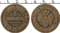 Изображение Монеты 1855 – 1881 Александр II 5 копеек 1873 Медь VF ЕМ